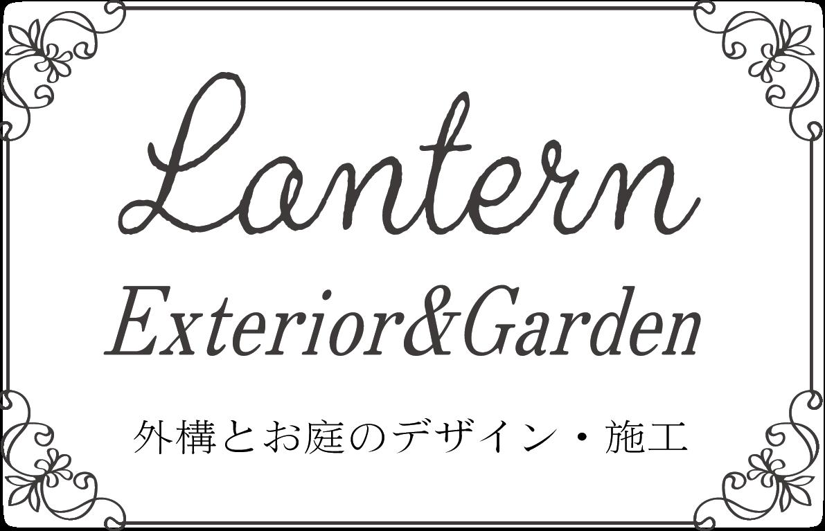 ランタン|エクステリア・外構・庭|東京都町田市