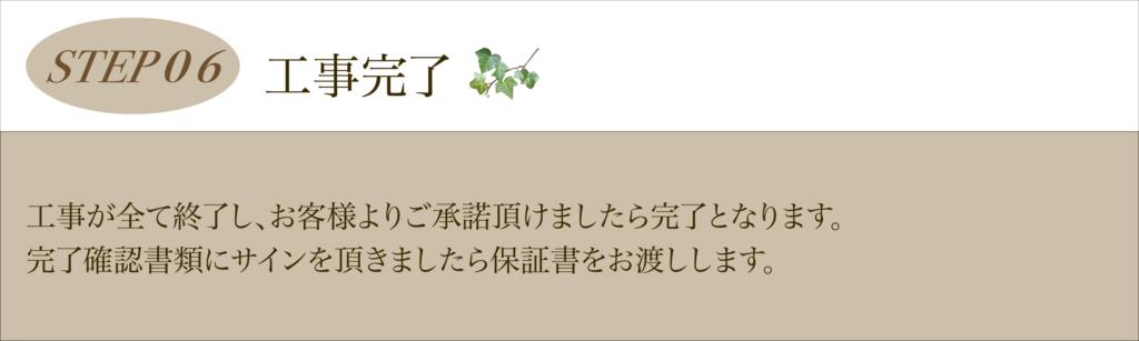 工事が全て終了し、お客様よりご承諾頂けましたら完了となります。完了確認書類にサインを頂きましたら保証書をお渡しします。お問い合わせ エクステリア 町田市 外構工事 施工 外構デザイン 外構のお問い合わせ 建売 リフォーム 新築外構 庭 ガーデン エクステリアデザイン 東京都 成瀬駅