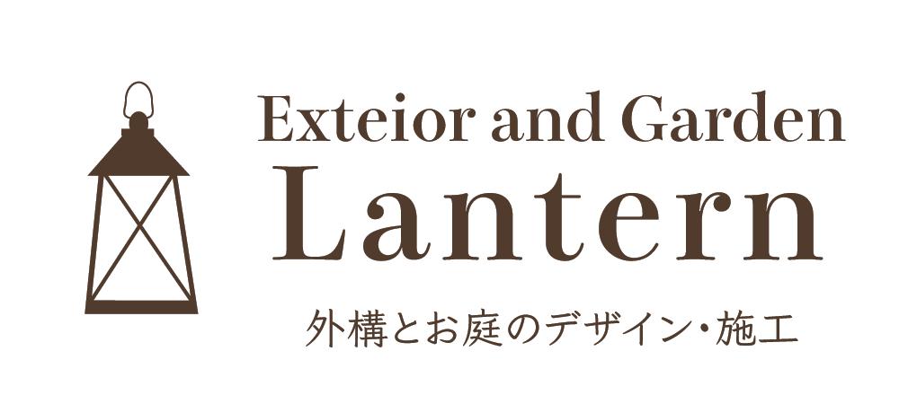 ランタン|エクステリア・外構・庭|東京都町田市・神奈川県